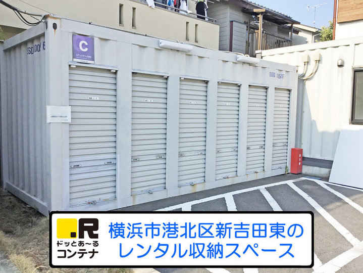 UTレジデンス港北店(コンテナ型トランクルーム)
