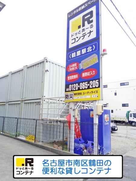 鶴里駅北(コンテナ型トランクルーム)外観1