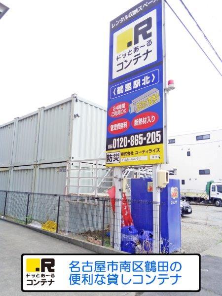 鶴里駅北外観1