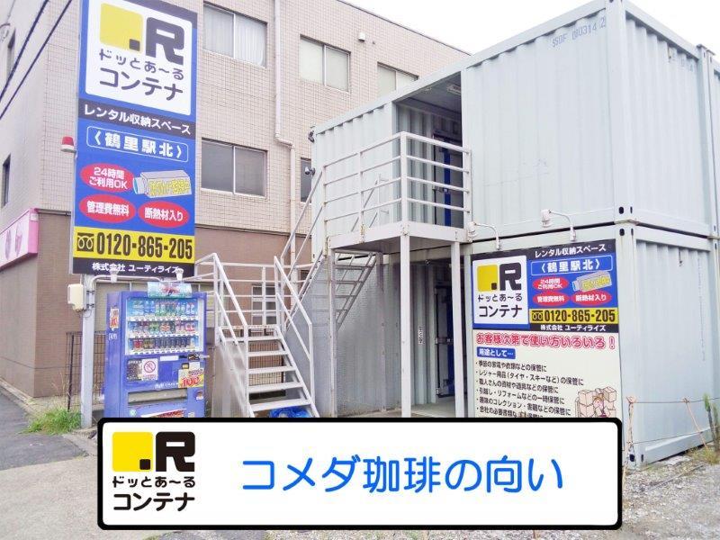 鶴里駅北外観2