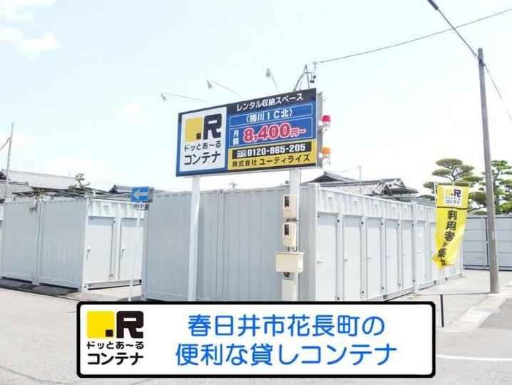 勝川IC北(コンテナ型トランクルーム)外観1