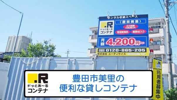 豊田美里(コンテナ型トランクルーム)外観1