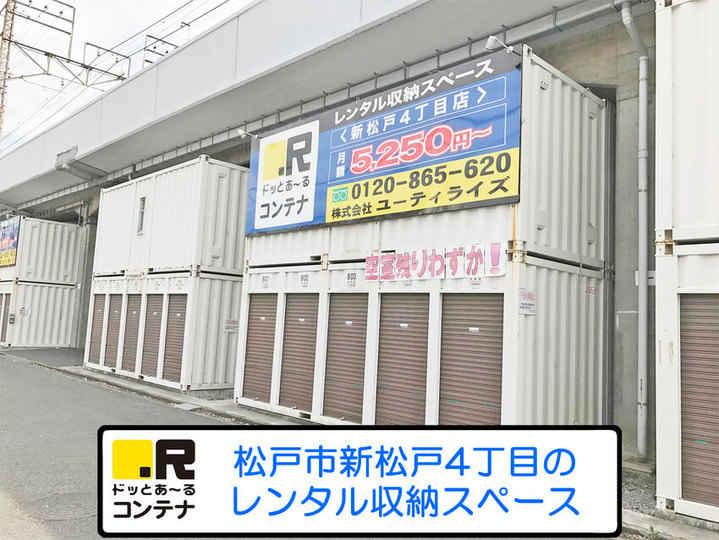 新松戸4丁目(コンテナ型トランクルーム)外観1