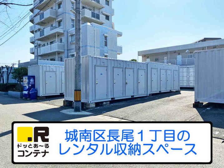 長尾2号(コンテナ型トランクルーム)