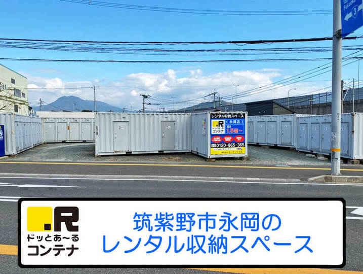 永岡(コンテナ型トランクルーム)外観1