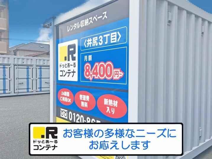 井尻3丁目(コンテナ型トランクルーム)外観1