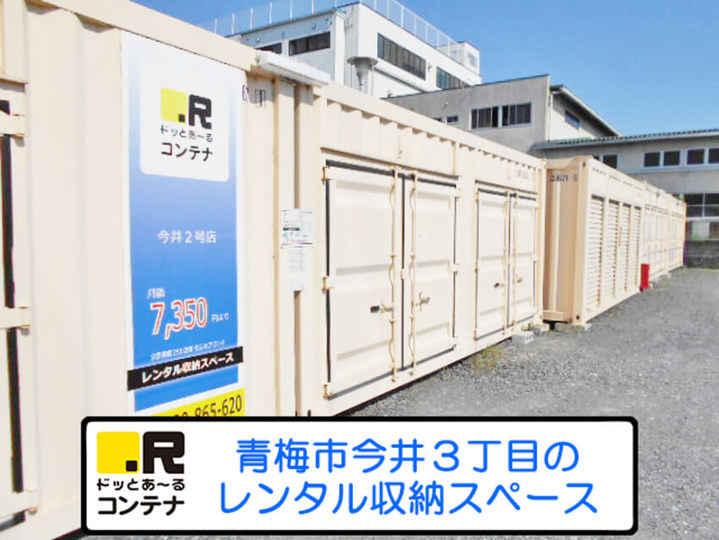 今井2号(コンテナ型トランクルーム)外観1