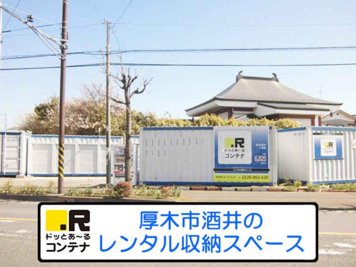 厚木酒井1号(コンテナ型トランクルーム)
