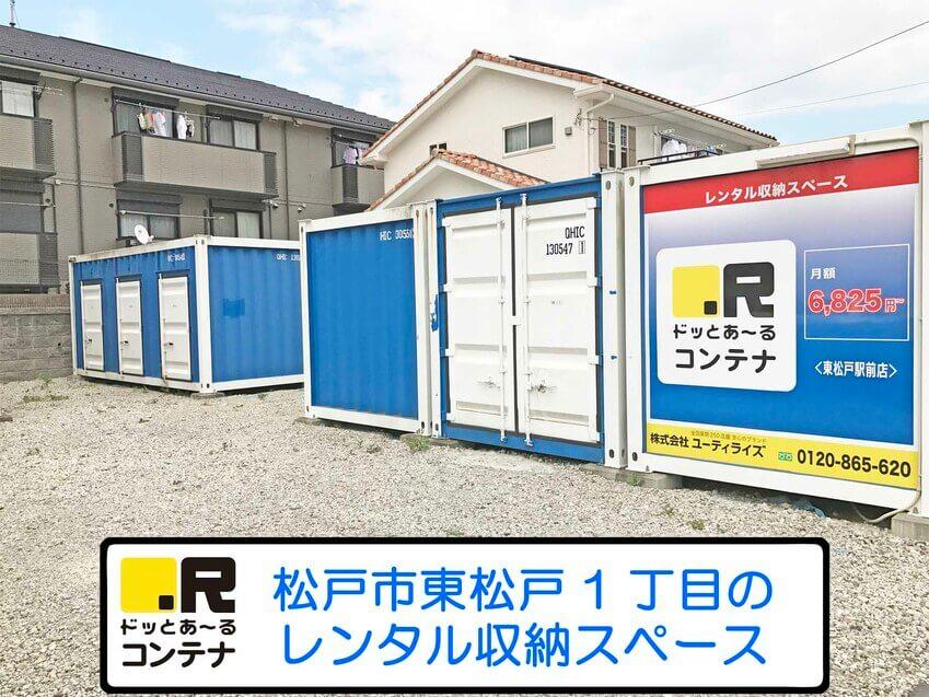 東松戸駅前外観1