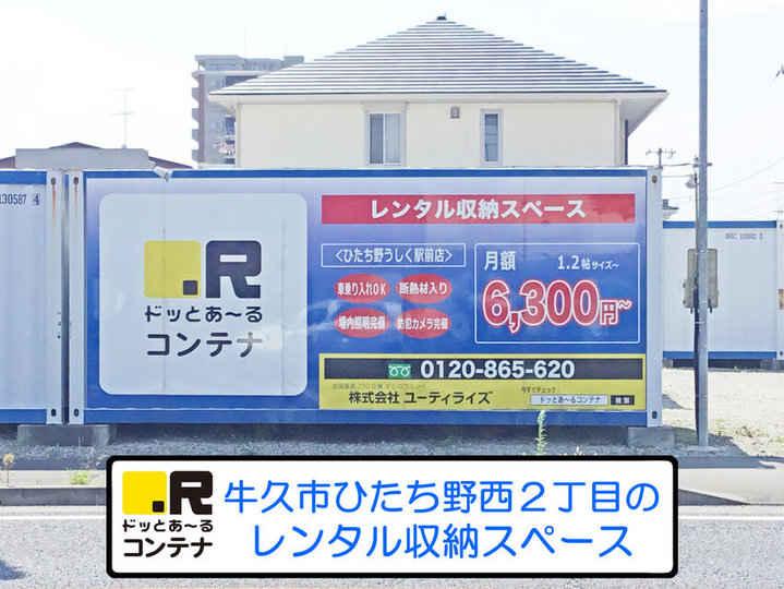 ひたち野うしく駅前(コンテナ型トランクルーム)