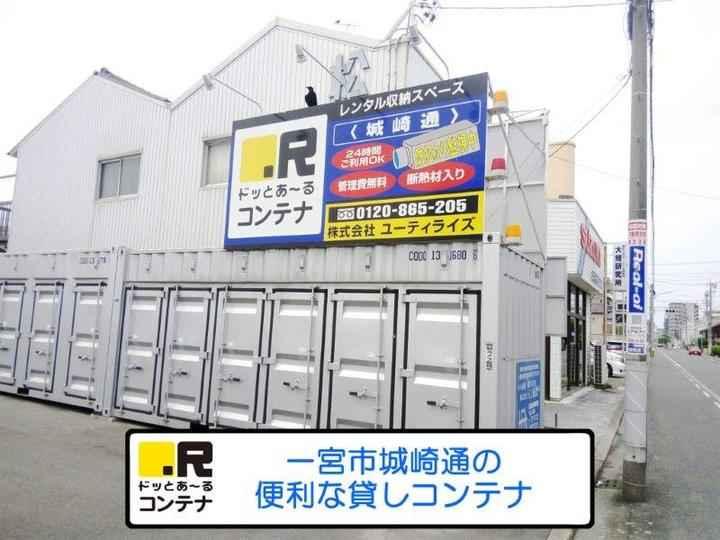 一宮城崎通(コンテナ型トランクルーム)外観1