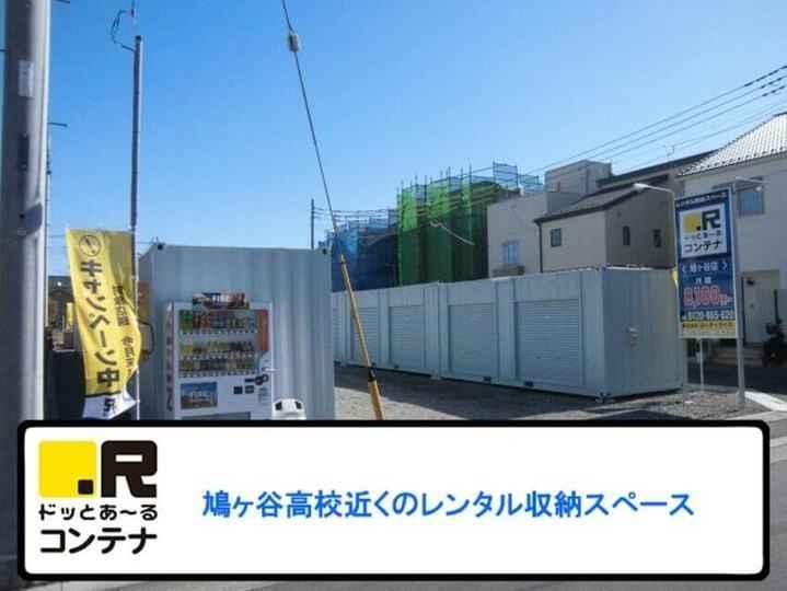 鳩ヶ谷(コンテナ型トランクルーム)