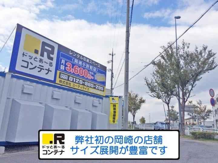 岡崎小針町(コンテナ型トランクルーム)外観1