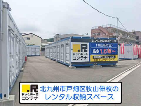 牧山新町(コンテナ型トランクルーム)