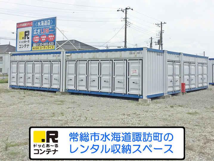 水海道(コンテナ型トランクルーム)