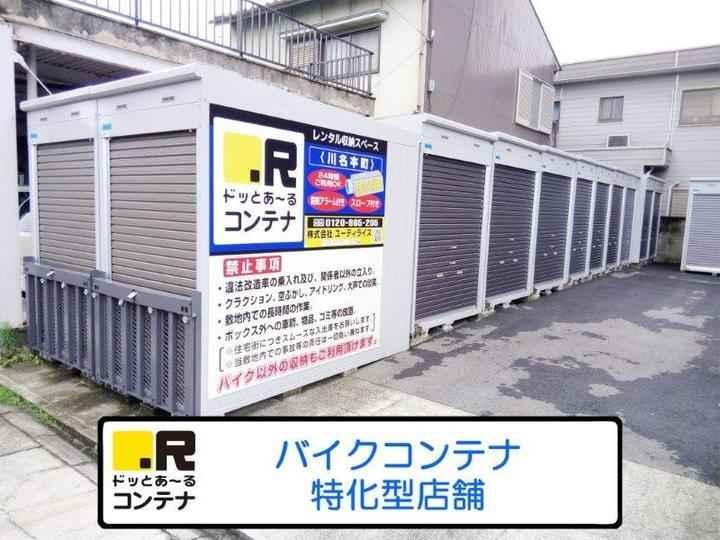 川名本町(コンテナ型トランクルーム)
