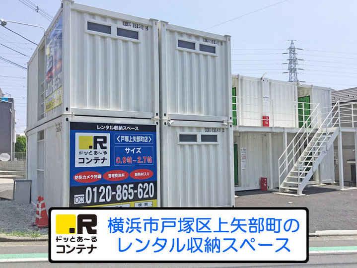 戸塚上矢部町(コンテナ型トランクルーム)