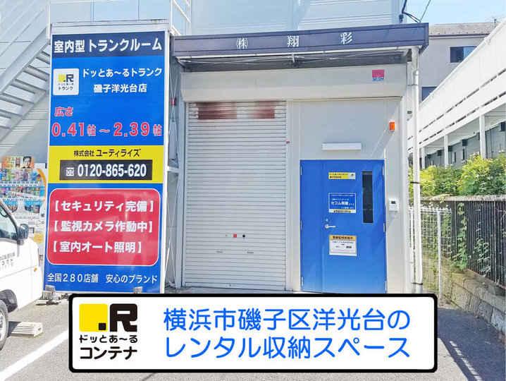 磯子洋光台(室内型トランクルーム)