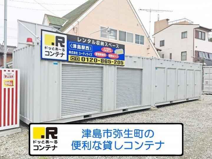 津島駅西(コンテナ型トランクルーム)外観1
