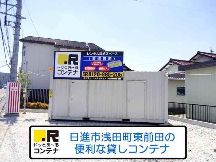 日進浅田(コンテナ型トランクルーム)