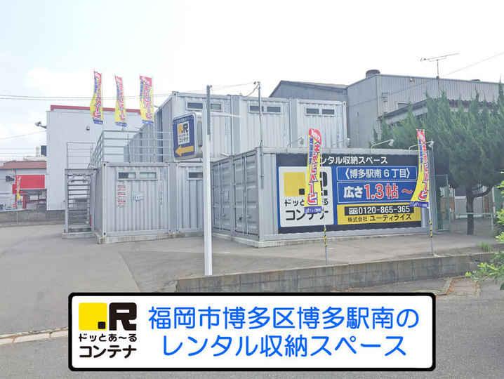 博多駅南6丁目(コンテナ型トランクルーム)外観1