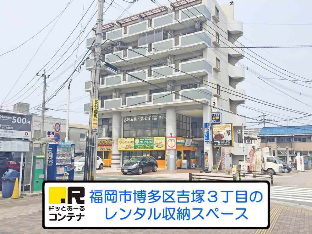 吉塚3丁目外観1