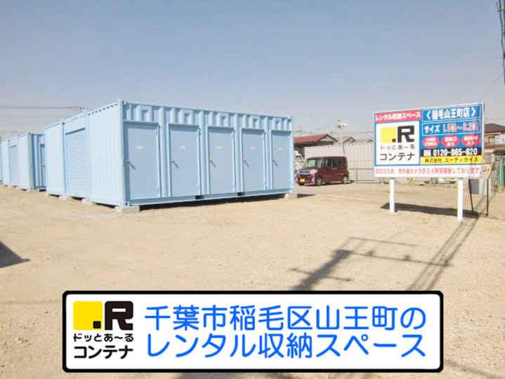 稲毛山王町(コンテナ型トランクルーム)外観1