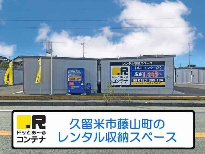 広川インター(コンテナ型トランクルーム)外観1