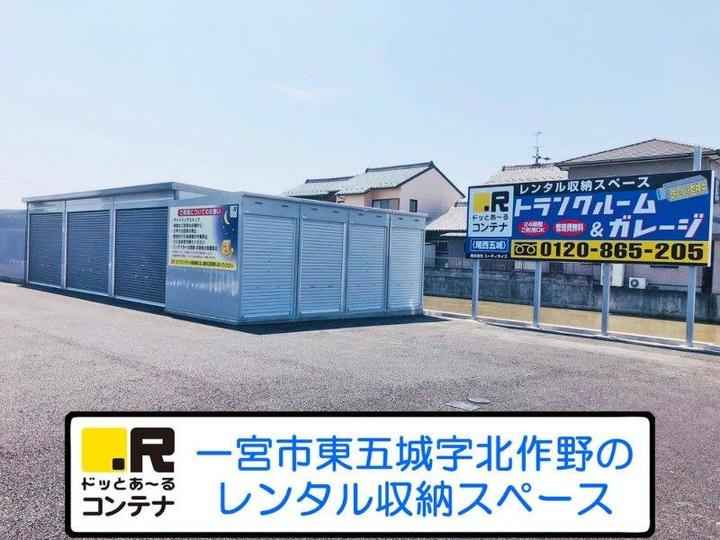 尾西五城(コンテナ型トランクルーム)外観1