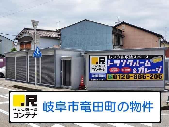 岐阜竜田(コンテナ型トランクルーム)外観1