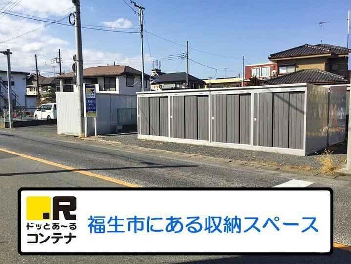 東福生(コンテナ型トランクルーム)外観1