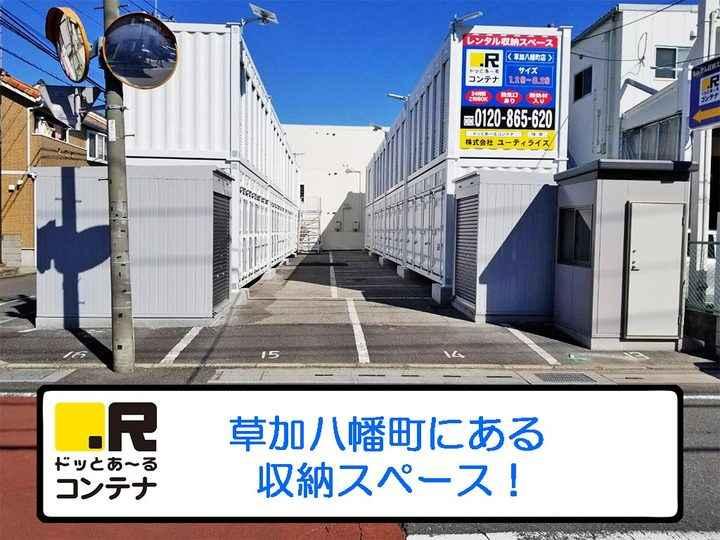 草加八幡町(コンテナ型トランクルーム)外観1
