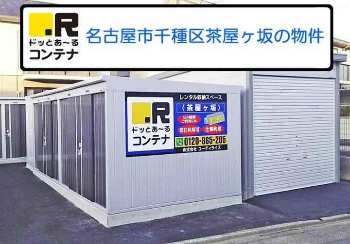 茶屋ヶ坂(コンテナ型トランクルーム)外観1