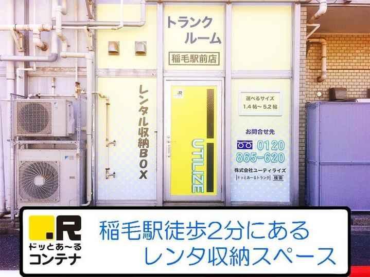 稲毛駅前(室内型トランクルーム)