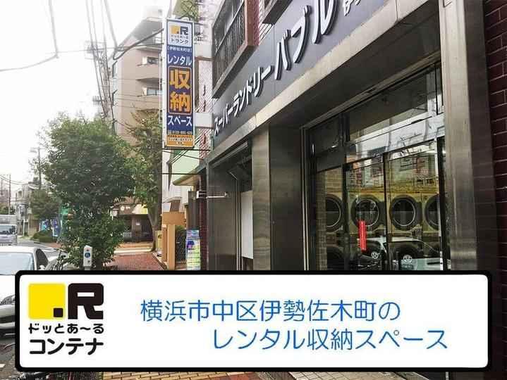 伊勢佐木町(室内型トランクルーム)