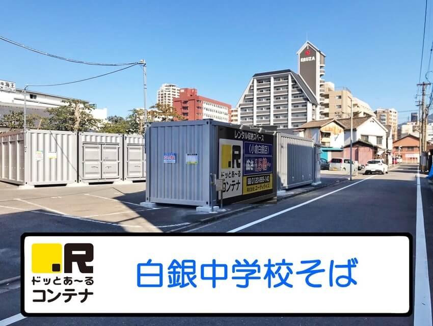 小倉白銀外観3