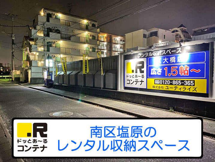 大橋(コンテナ型トランクルーム)外観1