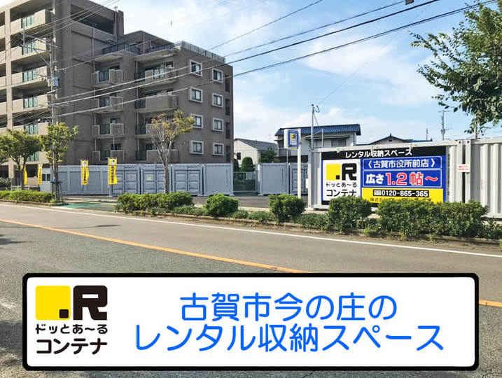古賀市役所前(コンテナ型トランクルーム)外観1