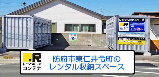 東仁井令町(コンテナ型トランクルーム)