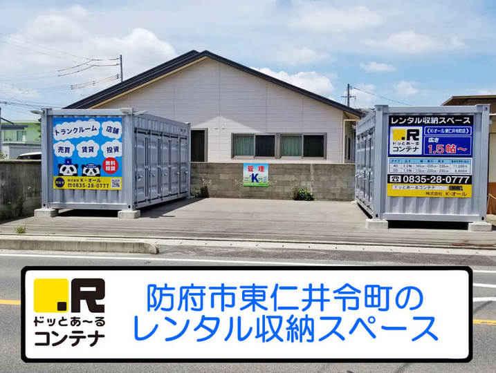 東仁井令町(コンテナ型トランクルーム)外観1
