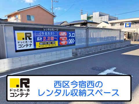今宿西(コンテナ型トランクルーム)