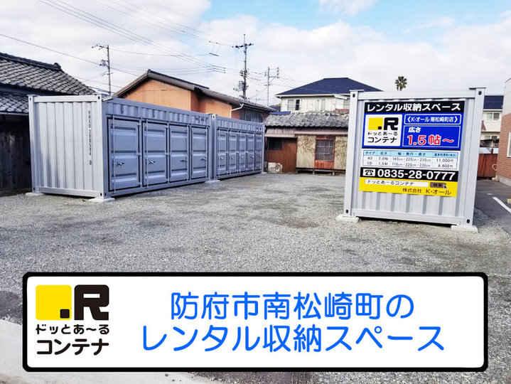 南松崎町(コンテナ型トランクルーム)