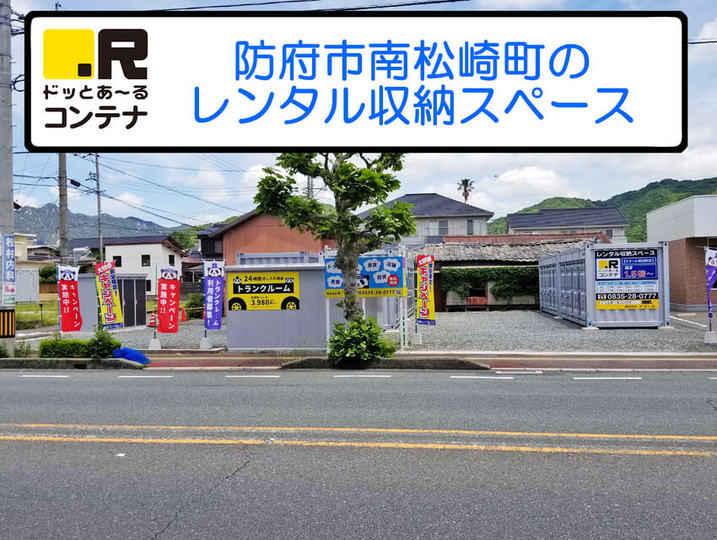 南松崎町(コンテナ型トランクルーム)外観1