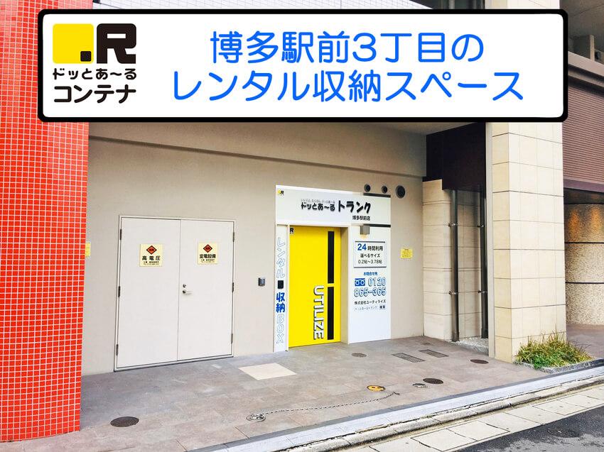博多駅前外観1