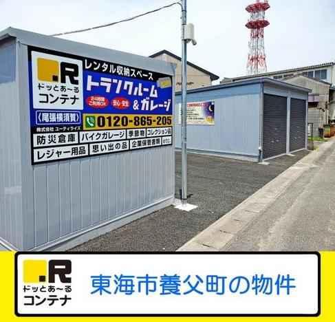 尾張横須賀(コンテナ型トランクルーム)外観1