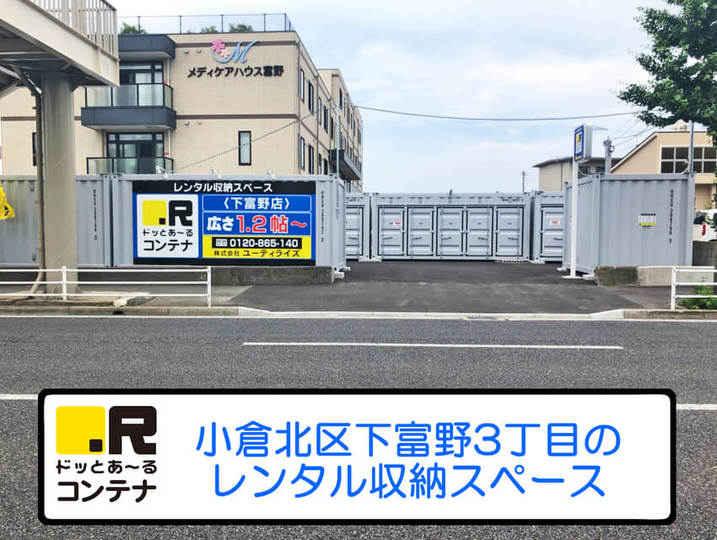下富野(コンテナ型トランクルーム)外観1